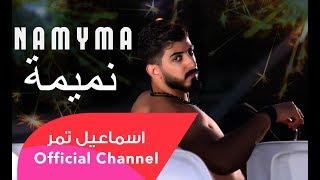 فيديو كليب || النميمة || اسماعيل تمر || official video clip 4K