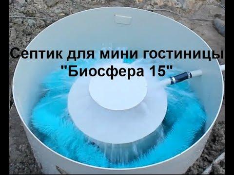 Септик для мини гостиницы на 15 человек Биосфера 15