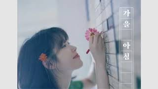 아이유 – 가을 아침 gaeul achim: autumn morning release date: 2017.09.18 genre: folk