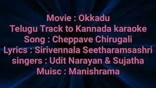 Cheppave chirugali Telugu track to Kannada karaoke Movie : Okkadu