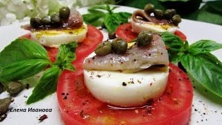 Закуска по-неаполитански