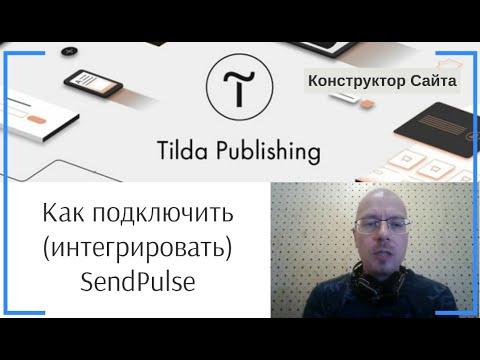 Как подключить (интегрировать) SendPulse / СэндПульс   Тильда Бесплатный Конструктор Создания Сайтов