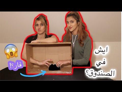 تحدي ايش في الصندوق مع وجدان وديما ( لا يفوتكم ايش طلع من البوكس!!) 😂😱