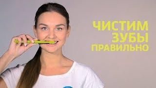 Как правильно чистить зубы. Как пользоваться зубной нитью. Мастер-класс от стоматологов | Дентал ТВ
