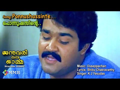 ponnushasinte video song january ormma ouseppachan k j jesudas malayalam film movie full movie feature films cinema kerala hd middle trending trailors teaser promo video   malayalam film movie full movie feature films cinema kerala hd middle trending trailors teaser promo video