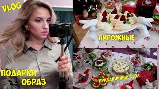 Новогодний влог Мой образ Праздничный стол Подарки Пирожные Павлова Салаты