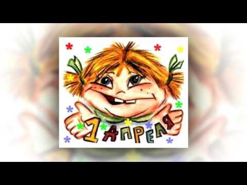 С Днём Дурака и Смеха Весёлое поздравление с 1 апреля - Популярные видеоролики!