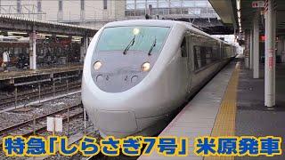 米原駅を発車する681系特急「しらさぎ7号」 金沢行き
