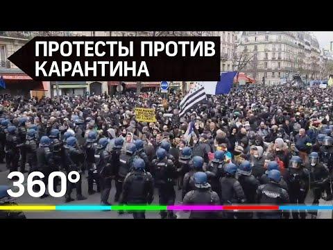 Протесты против карантина проходят в мире, а число заболевших растёт