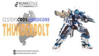 """Toy Review: CCSToys Thunderbolt [S] from the Video Game """"Hardcore Mecha"""""""
