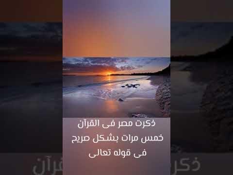 كم مره ذكرت مصر فى القرآن الكريم صراحة