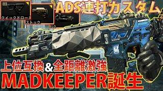 【BO4】ADS連打PEACEKEEPERがマジで強い。PERKを割くが武器性…