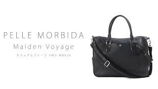 ペッレモルビダ カジュアルブリーフ PMO-MB020 PELLE MORBIDA Brief Bag(Casual) Maiden Voyage