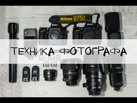 Техника фотографа