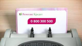Забавный ролик Ренессанс Кредита  Родня(http://uabanks.com.ua/ - это ресурс, созданный для тех, кто уже является клиентом украинских банков или только собирае..., 2017-03-13T15:10:41.000Z)