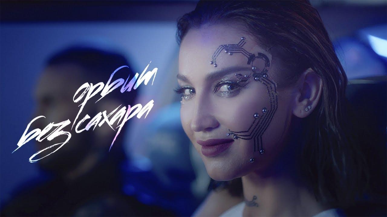 """Ольга Бузова - """"Орбит без сахара"""" (Премьера 2020)"""