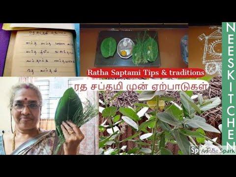 ரத சப்தமி | Rathasapthami pooja Tips,kolam, traditions by my amma - Prema maami