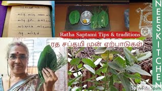 ரத சப்தமி | Rathasapthami pooja Tips,kolam, traditions by my amma - Prema maami