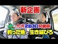 【60時間】釣った魚で兄弟サイコロ九州の旅 (#1)