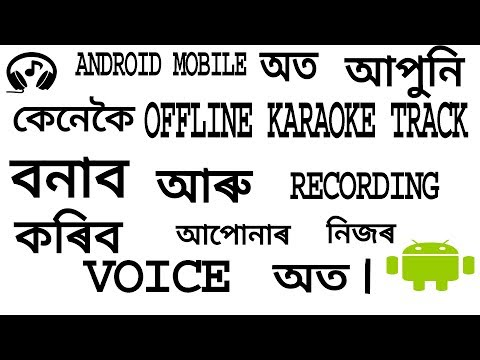 How To Make A Karaoke Track Of Any Song Mp3 In 3 Simple And Fast Steps ( IN ASSAMESE]
