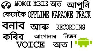 How To Make A Karaoke Track Of Any Song Mp3 In 3 Simple And Fast Steps IN ASSAMESE