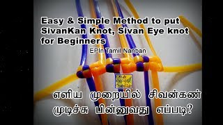 #EPIn 83 - Easy & Simple Method to put SivanKan Knot, Sivan Eye knot, Box Knot for Beginners