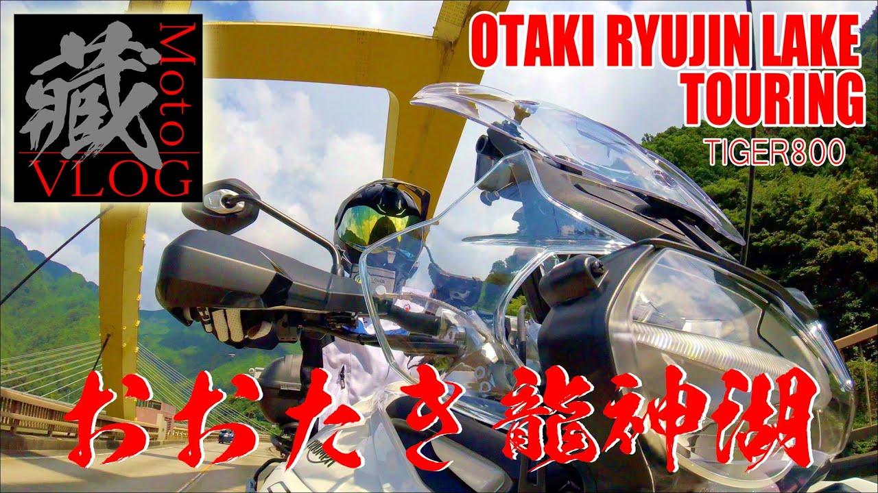 おおたき龍神湖バイクツーリングショートムービー