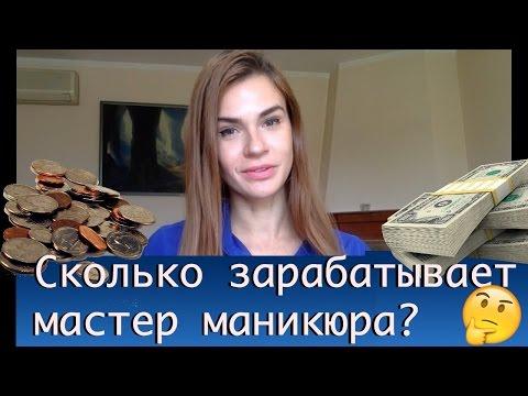 Сколько зарабатывает мастер маникюра? |  Зарплата ногтевой сервис в Москве
