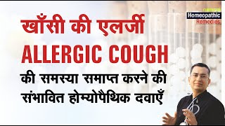 Top 10 Homeopathic Medicines to cure Cough