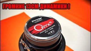 Pride ONYX 5 - Громкие 13см динамики