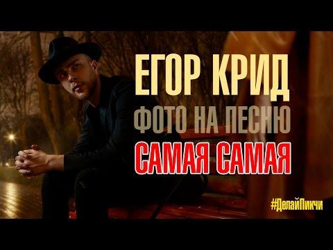 ЕГОР CREED ПЕСНЯ САМОЕ-САМОЕ MP3 СКАЧАТЬ БЕСПЛАТНО