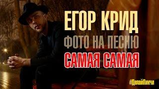 #ДелайПикчи - Егор Крид и фото к песне Самая Самая