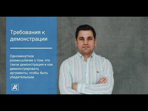 Требования к демонстрации, чтобы эффективно убеждать - Алексей Кубрак