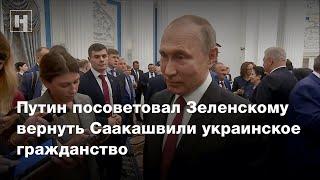 Путин посоветовал Зеленскому вернуть Саакашвили украинское гражданство