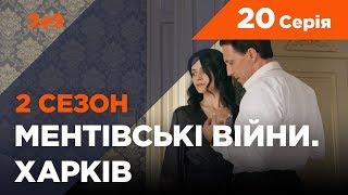 Ментівські війни. Харків 2. Склянка з павуками. 20 серія
