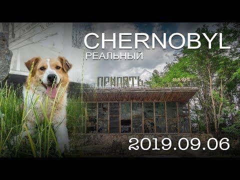 Влог #30: Вылазка в Чернобыль