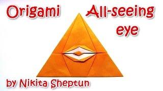 Cool Origami All-seeing eye / illuminati by Nikita Sheptun - Origami easy tutorial