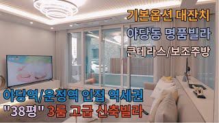 No.46기본옵션 대잔치 38평 3룸명품 신축빌라(테라…