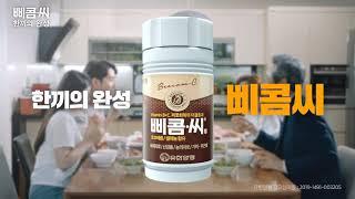 [광고 영상을 통해 한국어를 공부하세요]  유한양행_삐…