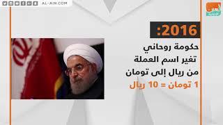 الريال الإيراني.. رحلة انهيار عمرها 7 سنوات