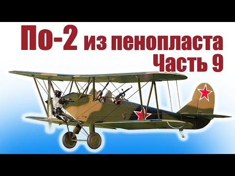 видео: Авиамоделизм / По-2 из пенопласта / Часть 9 / ALNADO