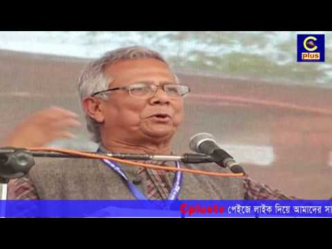 A SPEECH OF NOBLE LAUREATE  DR. YOUNUS  IN COLLEGIATE SCHOOL, CHITTAGONG