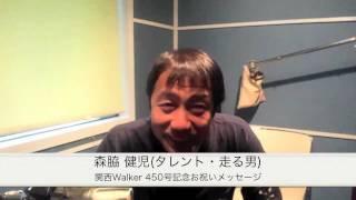 【通巻450号記念!】各界著名人より動画でお祝いメッセージが届きました...