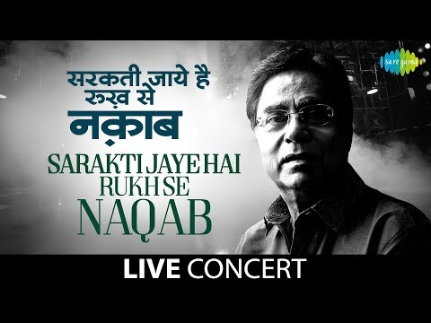 Sarakti JayeHai Rukh Se Naqab | Jagjit Singh | Live Concert Video