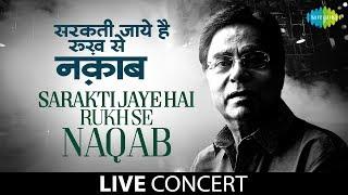 Sarakti Jaye  Hai Rukh Se Naqab | Live In Sydney | Ghazal Video Song | Jagjit Singh
