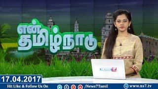 En Tamil Nadu News 17-04-2017 – News7 Tamil News