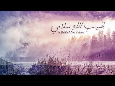 Yahya Bassal - Li Habîbi l-Lâhi Salâmî | لِحَبيبِ اللهِ سَلامي - يحيى بصل