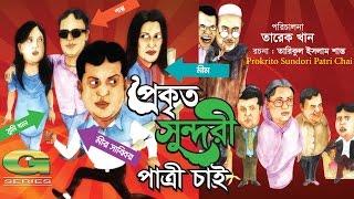 Prokrito Sundori Patri Chai | Drama | Mir Sabbir | Mim | Mamunur Rashid