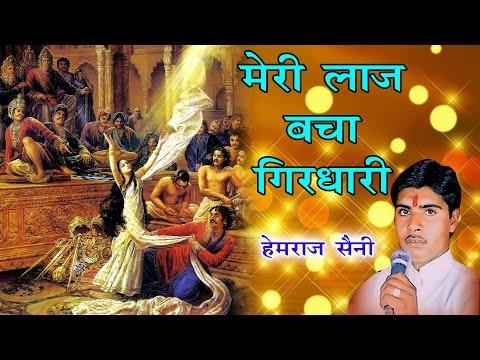 मेरी लाज बचा गिरधारी    द्रौपती पुकार      Hit Song    Krishan Bhajan    Hemraj Saini    हेमराज सैनी