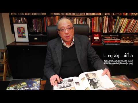 "Mahmoud Said Catalogue Raisonne' 2017 - الكتالوج المسبب ""محمود سعيد"""